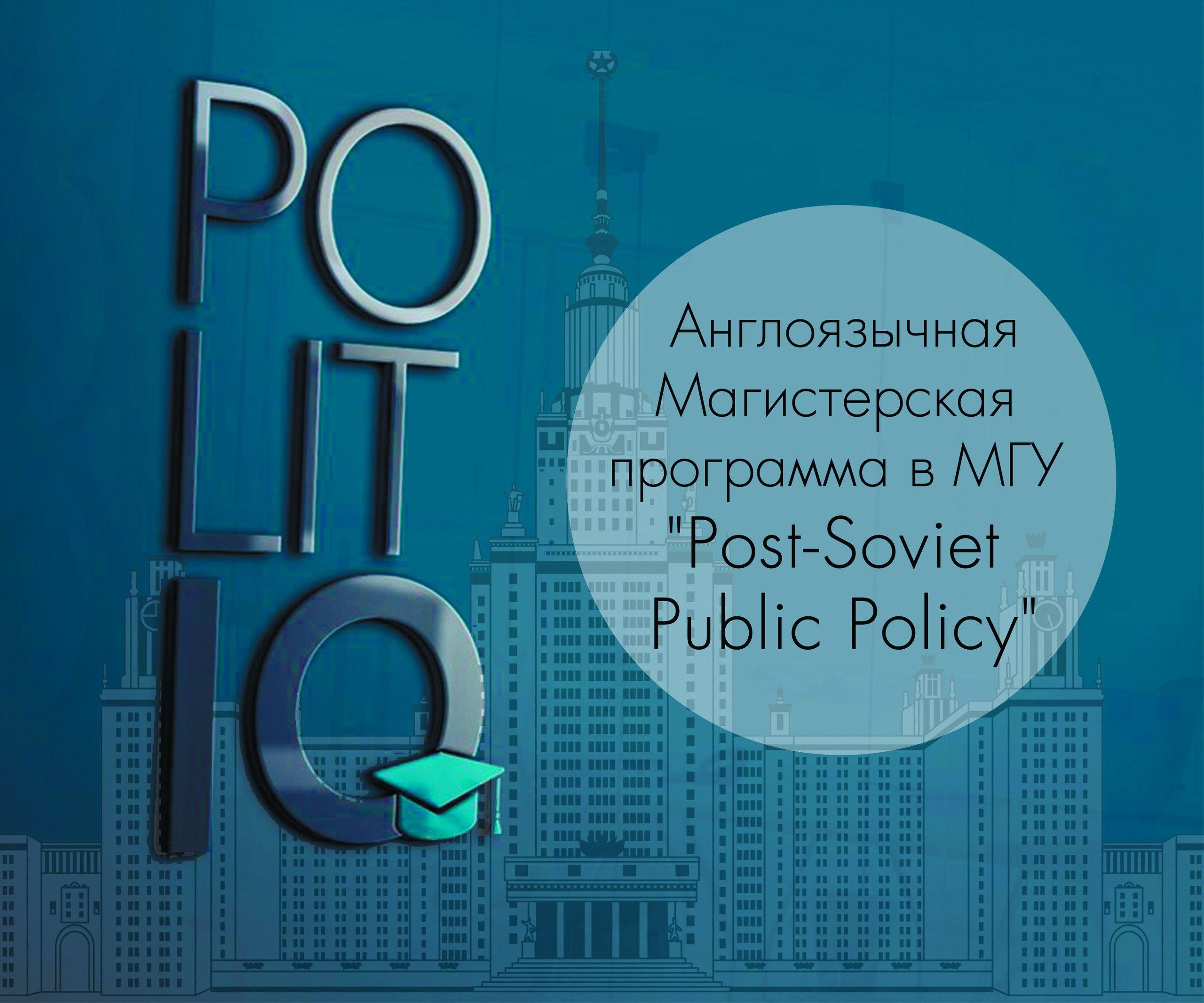 Команда образовательного проекта по политологии PolitIQ ответит на ваши вопросы