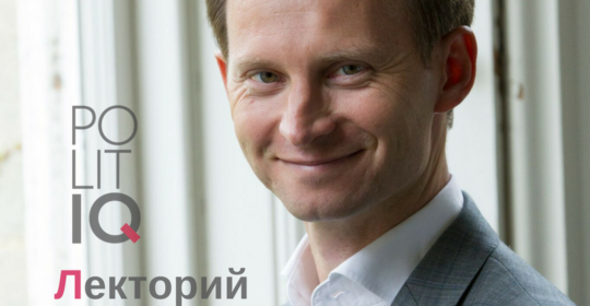 Бесплатный лекторий PolitIQ: Адриан Пабст прочтет лекции в МГУ