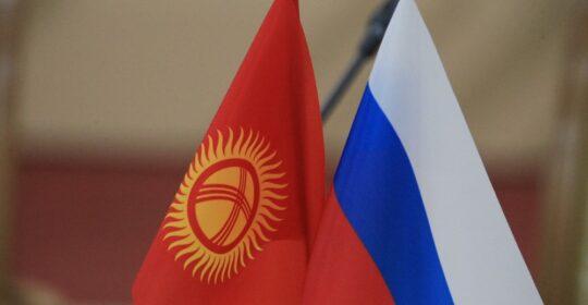 Флаги РФ и Киргизии