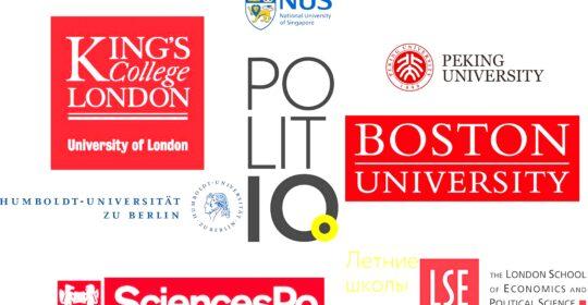 Проходит конкурсный отбор среди студентов-политологов на получение грантов на участие в Летних школах по политологии PolitIQ