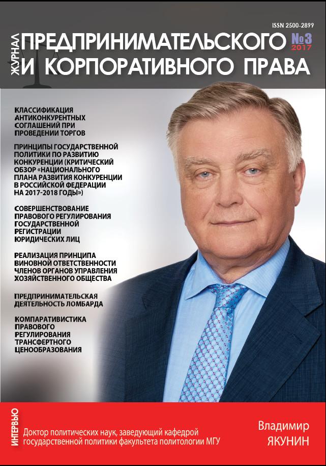 Вышел новый номер Журнала предпринимательского и корпоративного права